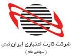 همکاری شرکت ایران کیش با بانک ملی