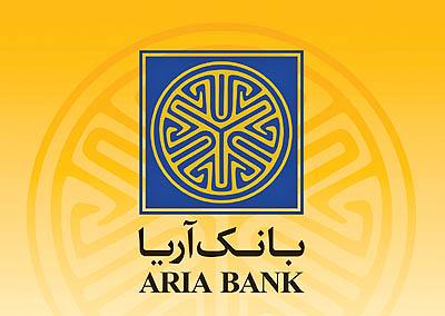 توقف صدور مجوز بانک آریا