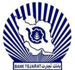 بانک تجارت و شرکت برق تهران تفاهم نامه همکاری امضاء کردند