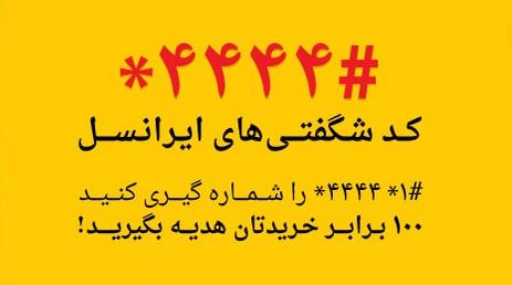 کد شگفتیهای ایرانسل: ۱۰۰ برابر خریدتان هدیه بگیرید!